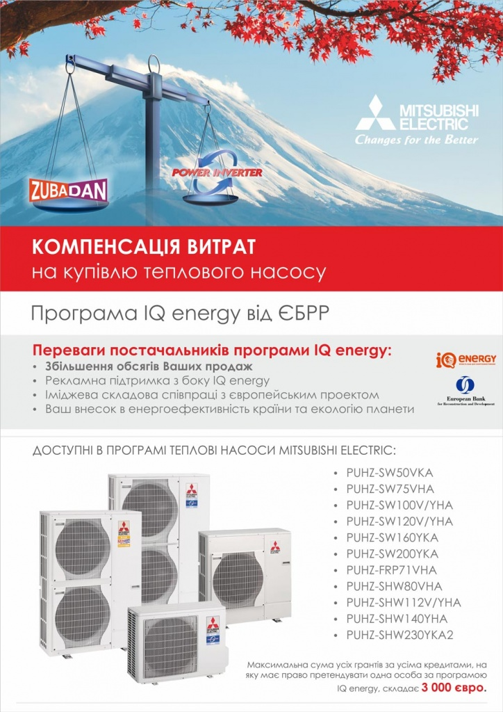 ТЕПЛОВІ НАСОСИ MITSUBISHI ELECTRIC В IQ-ENERGY
