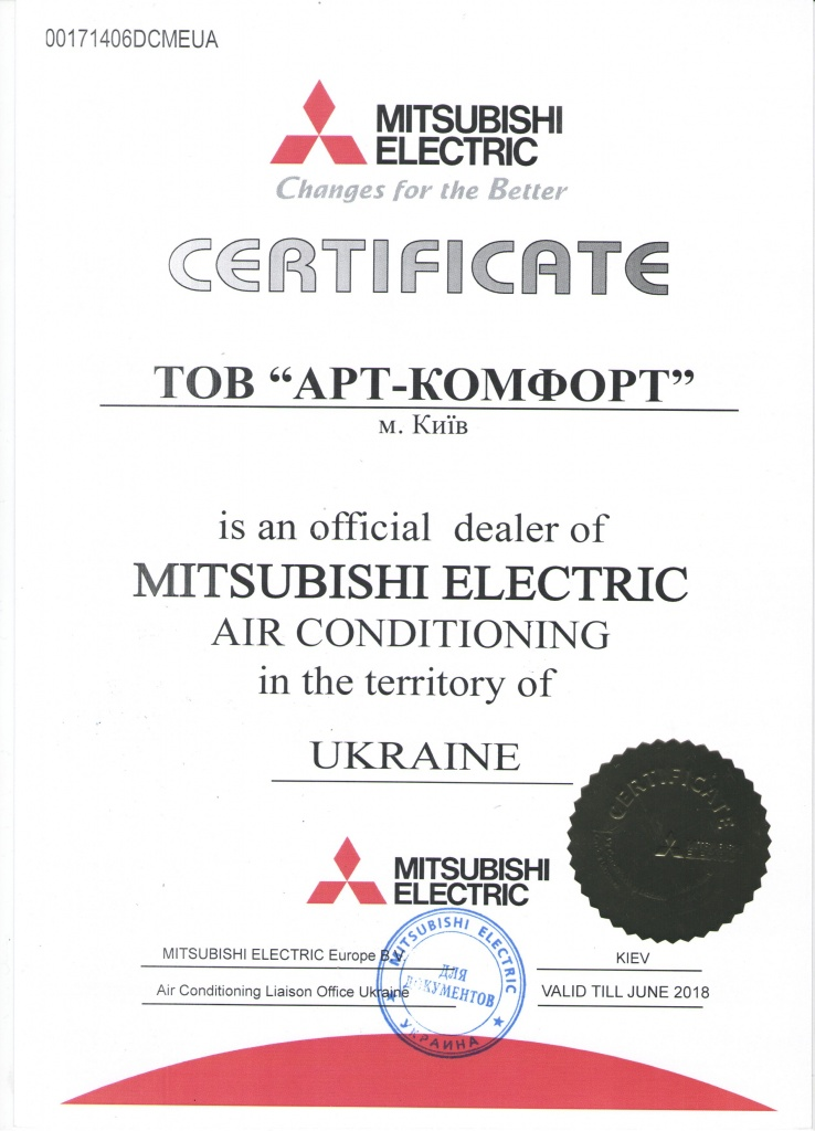 Сертифікат Mitsubishi Electric.jpeg